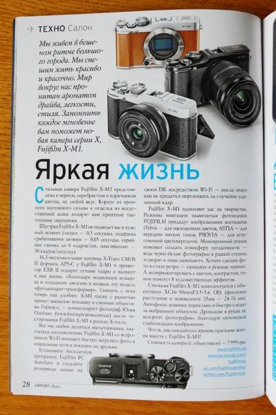 """Цитата из моего блога в статье о новой модели x-m1, рубрика """"Техно Салон"""", International Airport Kyiv Magazine, октябрь-декабрь 2013"""