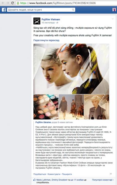 Официальная facebook-страница Fujifilm Vietnam