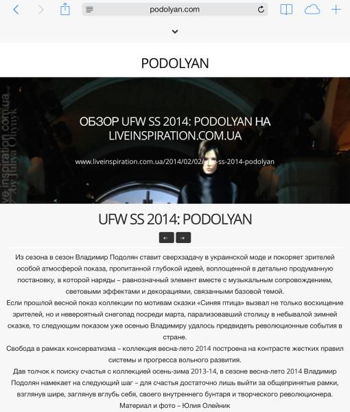 podolyan.com, Обзор коллекции Podolyan SS 2014