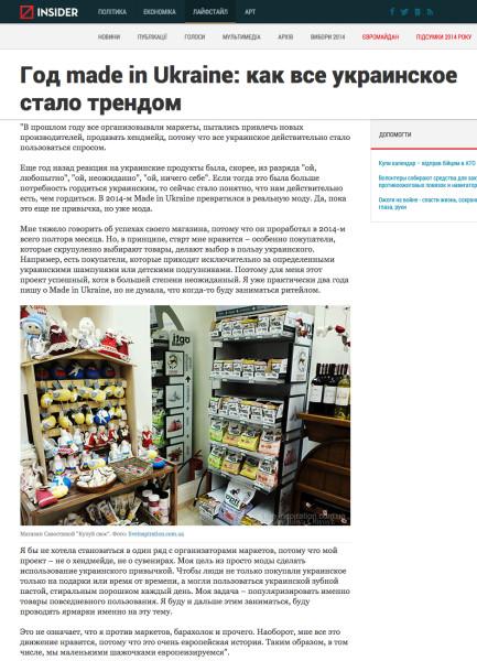 "theinsider.com.ua, ""Год made in Ukraine: как все украинское стало трендом"", 6.01.2015"
