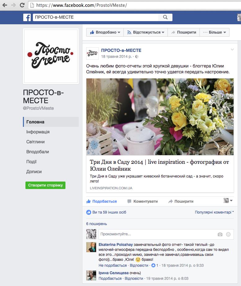 ПРОСТО-в-МЕСТЕ, Фестиваль Три Дня в Саду, 18.05.2014
