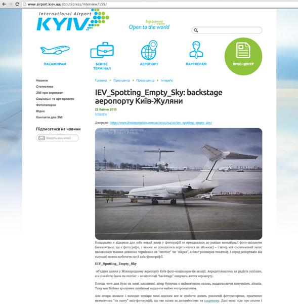 airport.kiev.ua, СМИ об аэропорте, IEV_Spotting_Empty_Sky: backstage аеропорту Київ-Жуляни, 22.04.2015