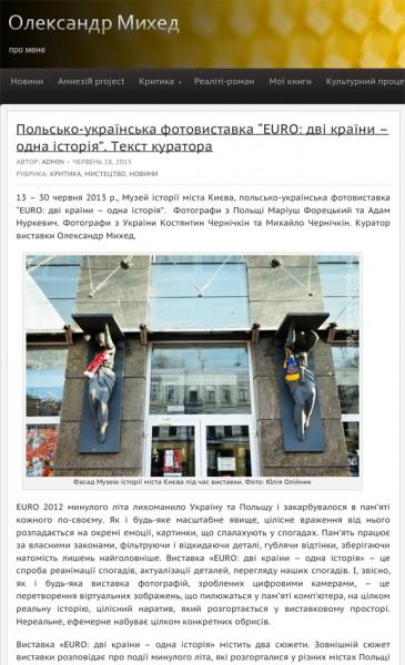 """mykhed.com, Польсько-українська фотовиставка """"EURO: дві країни - одна історія"""", 18.06.2013"""