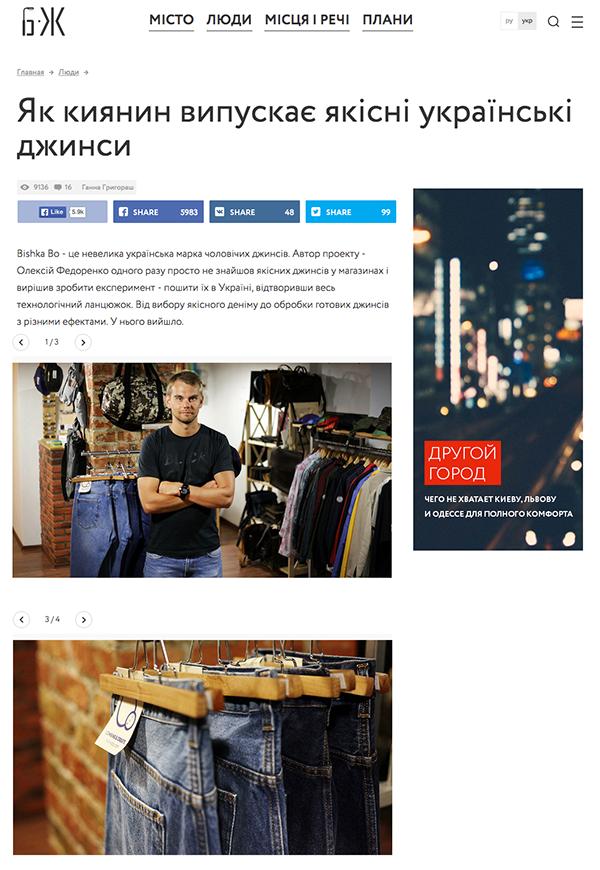 bzh.life, Як киянин випускає якісні українські джинси, 11.08.2015