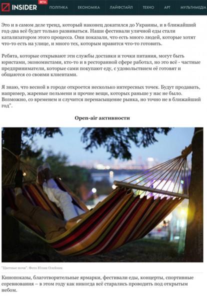 theinsider.com.ua, Чем жил Киев в 2013: уличная еда, велодвижение, освоение заброшенных пространств, 8.01.2013
