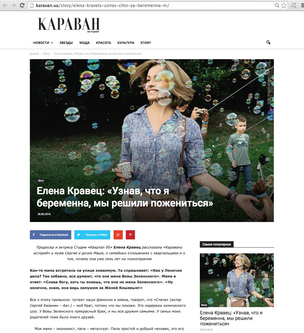 """karavan.ua, Story, Елена Кравец: """"Узнав, что я беременна, мы решили пожениться"""", 26.03.2016"""