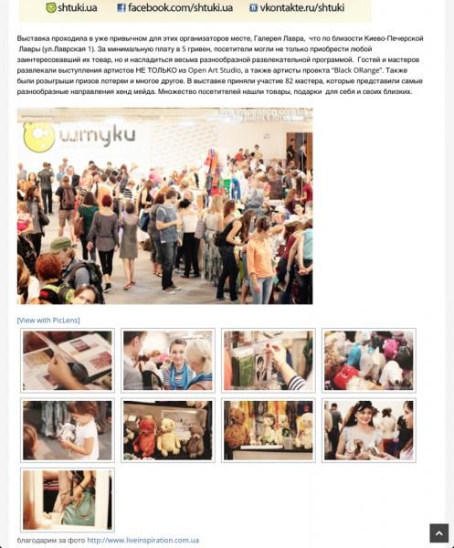 rukami.com, Штуки десять+9 (анализ выставки хенд мейд)