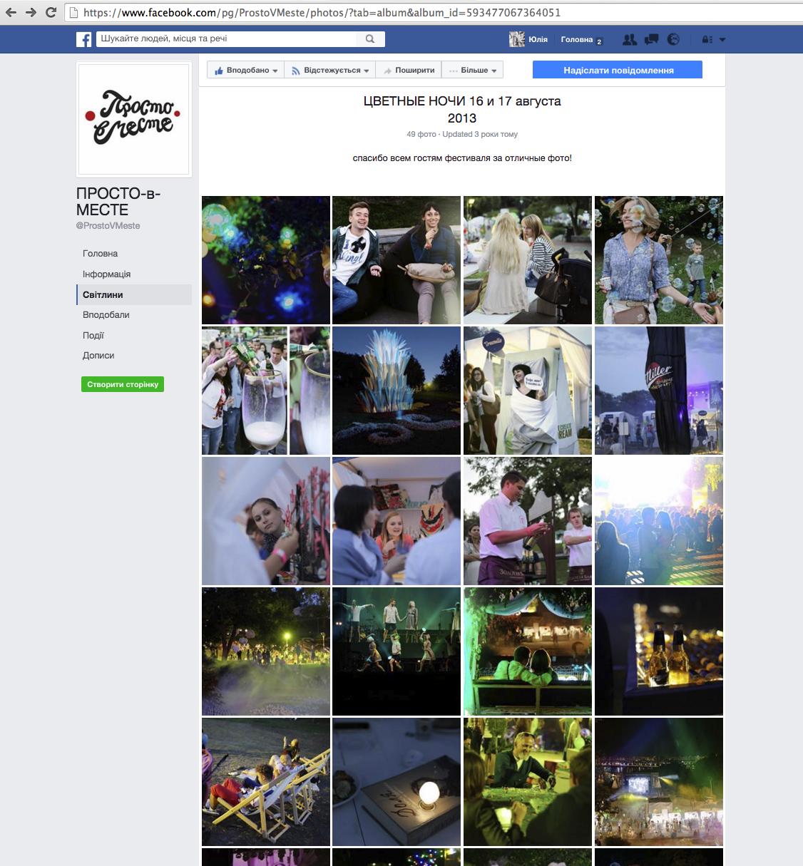 ПРОСТО-в-МЕСТЕ, Фестиваль Цветные Ночи, 16-17.08.2013