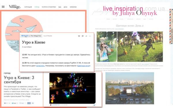 the-village.ru, Город, Утро в Киеве: 3 сентября